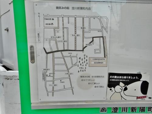 澄川新陽町内会 看板