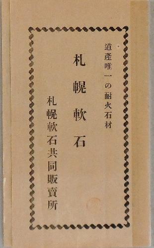 札幌軟石共同販売所 リーフレット