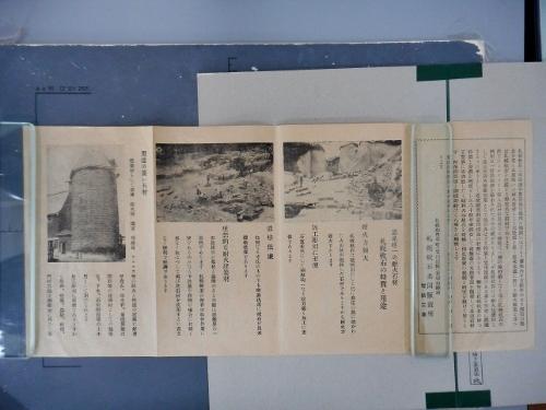 札幌軟石共同販売所 リーフレット 文面