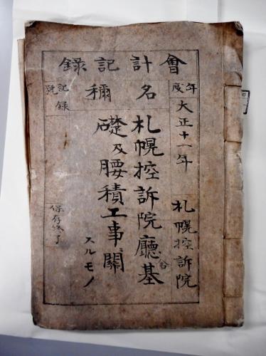 大正11年 札幌控訴院 会計記録 表紙