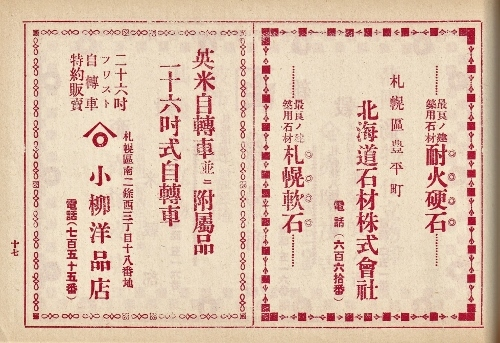 最近之札幌 札幌軟石広告