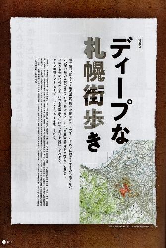 O.tone126号 特集中扉