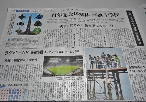 道新2019.4.16札幌圏版記事 「百年記念塔解体 戸惑う学校」