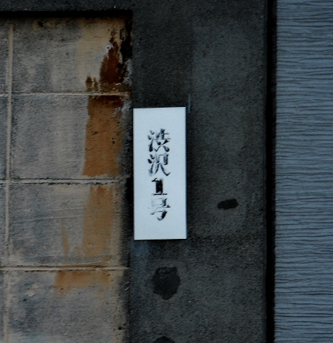 白石区中央 渋沢1号 表札