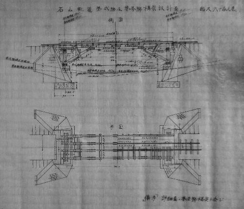石山石材運搬軌道 第二号第三号橋梁設計図