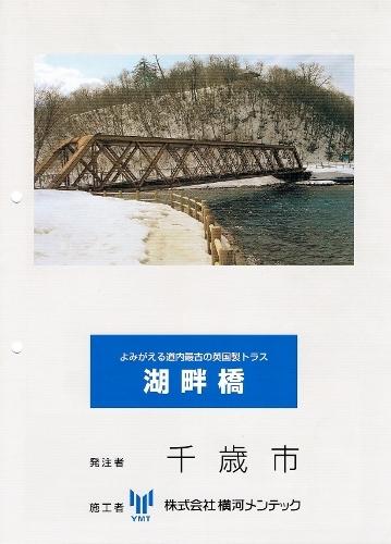 山線鉄橋リーフレット1997年 表紙
