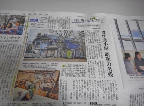 道新190503記事 連載「時を超える建物たち」1