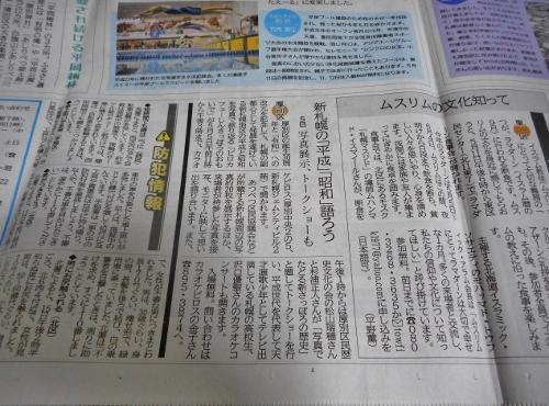 道新 さっぽろ10区 190430記事 新札幌の「平成」「昭和」語ろう