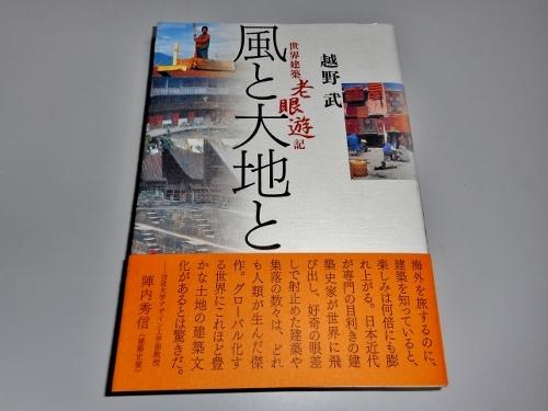 越野先生 老眼遊記 2008年