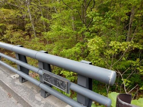 国道276号 支笏湖畔 大沢橋