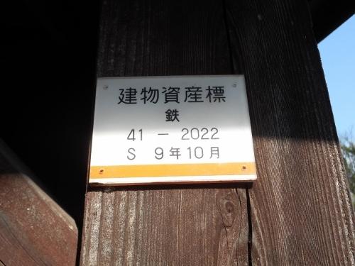 上枝駅 建物資産標