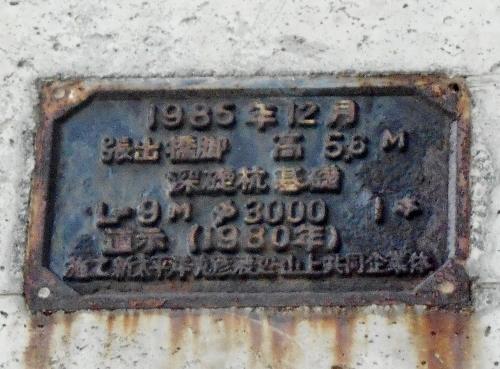 国道453号 石山の高架橋の橋脚のプレート