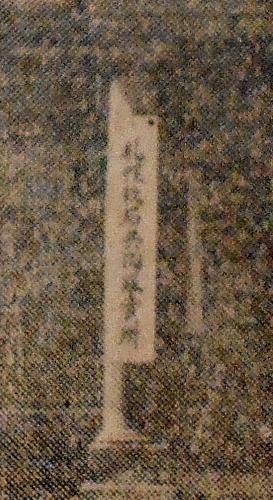 札幌軟石共同販売所 看板