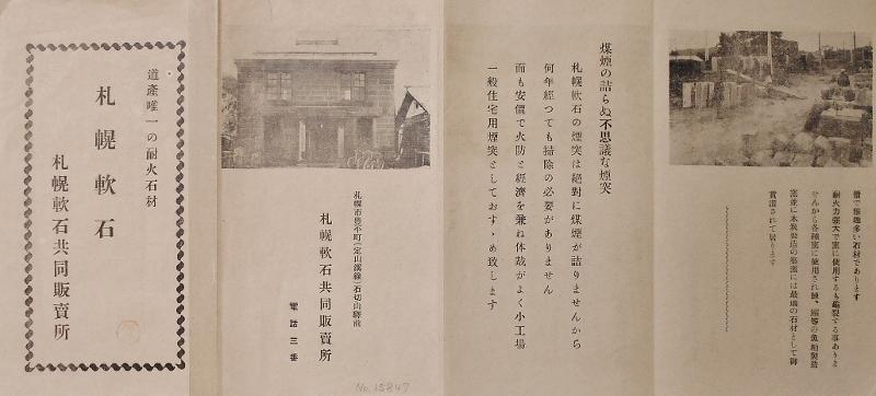 札幌軟石共同販売所 リーフレット オモテ