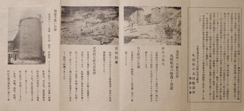 札幌軟石共同販売所 リーフレット ウラ