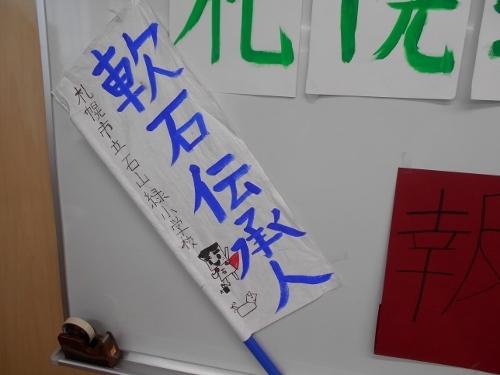 石山緑小学校 軟石伝承人 報告会