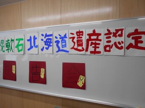 石山緑小学校 軟石伝承人 報告会 2