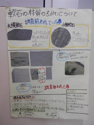 石山緑小 軟石伝承人報告会 ポスター1