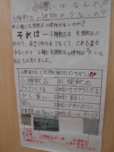 石山緑小 軟石伝承人報告会 ポスター2