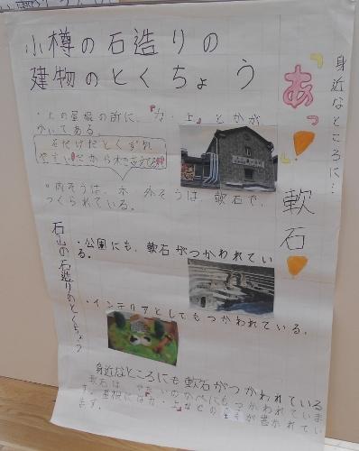 石山緑小 軟石伝承人報告会 ポスター3