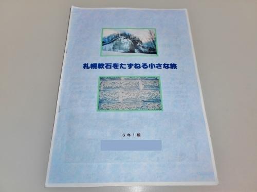 「札幌軟石をたずねる小さな旅」レポート 表紙