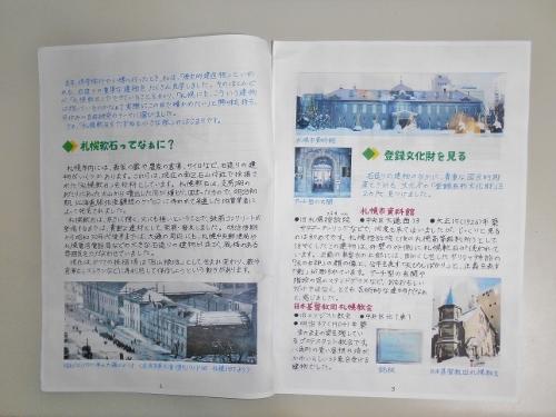 「札幌軟石をたずねる小さな旅」レポート pp.2-3