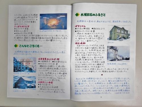 「札幌軟石をたずねる小さな旅」レポート pp.12-13