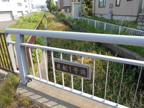 炭鉱1号橋 再掲