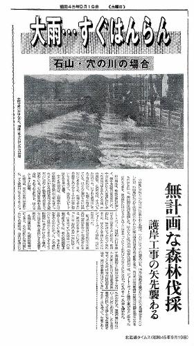 北海タイムス1970年9月19日記事