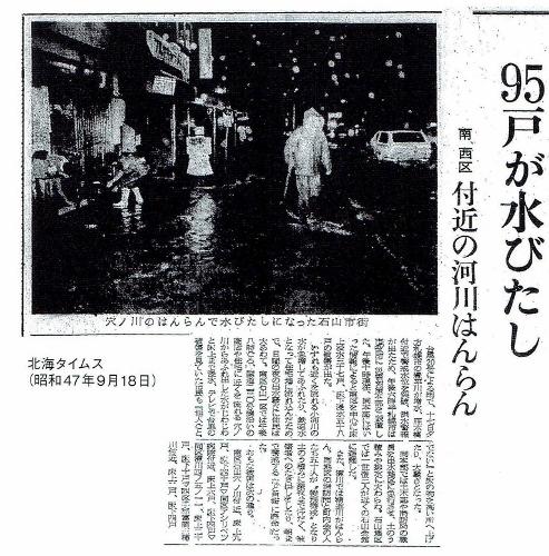北海タイムス1972年9月18日記事
