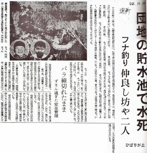 道新19691019 ひばりが丘団地貯水池水死事故記事