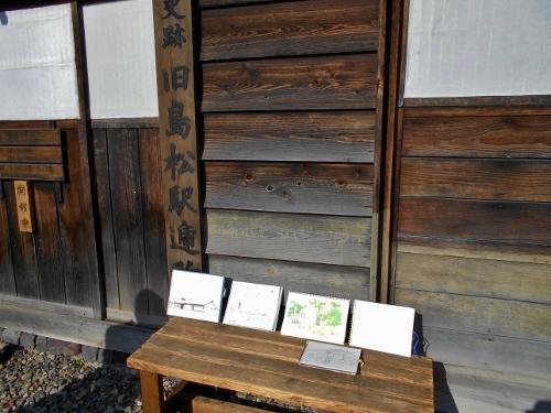 旧島松駅逓所 描く会 青空展覧会
