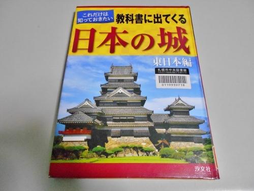 教科書に出てくる日本の城 東日本編 表紙