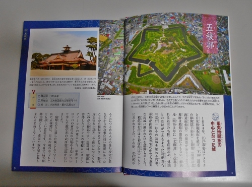 教科書に出てくる日本の城 東日本編 五稜郭