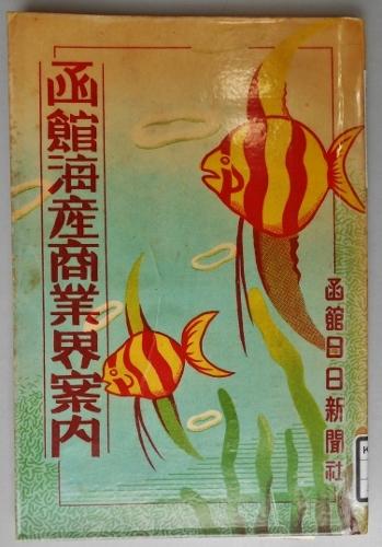 函館海産商業界案内 表紙