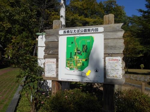 小樽 長橋なえぼ公園 看板2