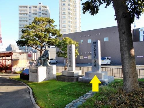 札幌村郷土記念館 明治天皇行幸記念碑
