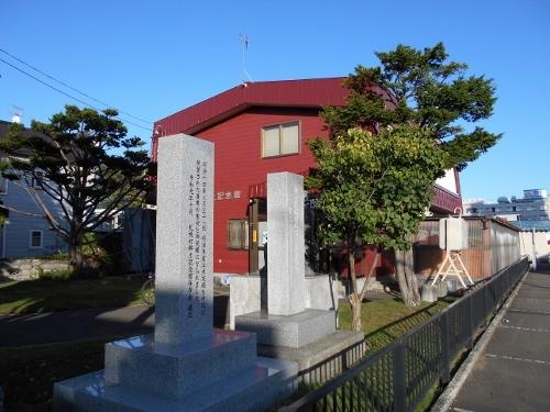 札幌村郷土記念館 明治天皇行幸記念碑 背面