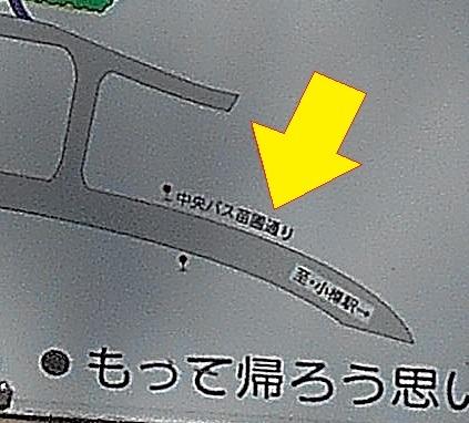 小樽 長橋なえぼ公園 看板2 「中央バス苗圃通り」