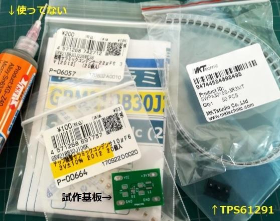 TPS61291PCB_34.jpg