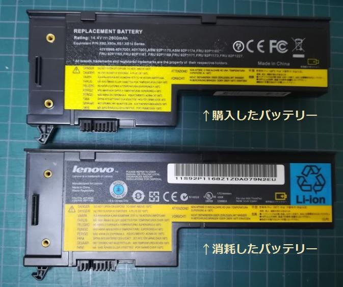 x61_battery05.jpg