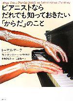 ピアニストならだれしも知っておきたい体のことの本