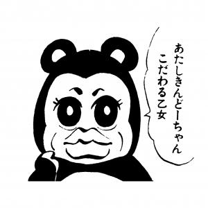 きんどーちゃん