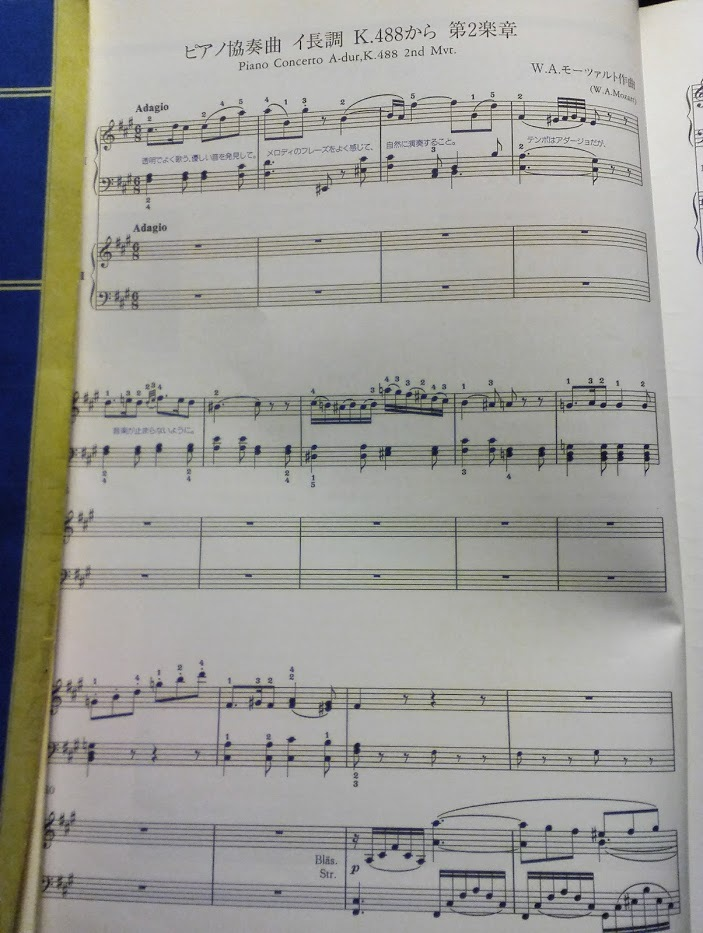 モーツァルトピアノ協奏曲楽譜