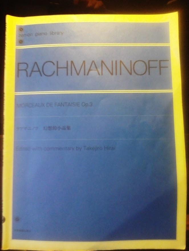 ラフマニノフ幻想小曲集楽譜