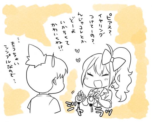 美咲ちゃんのおすすめ