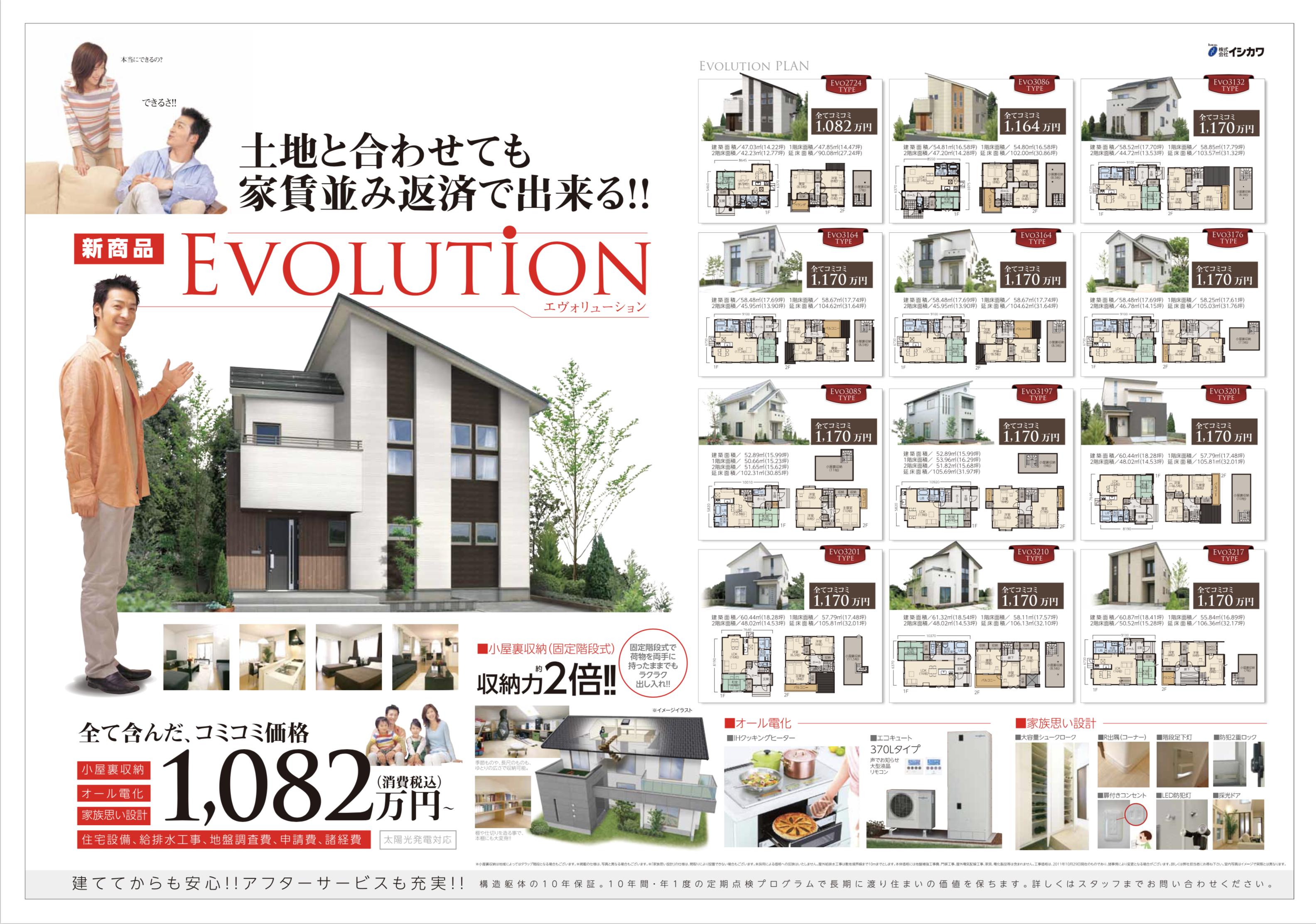 イシカワ_EVOLUTION