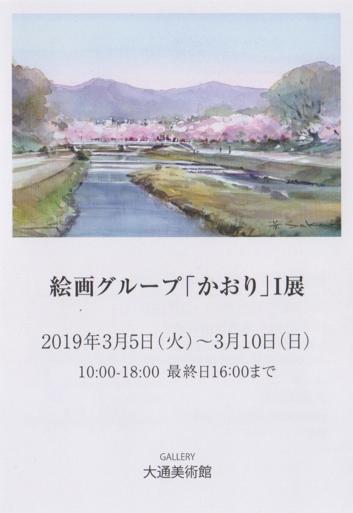 2019年03月5日作品展