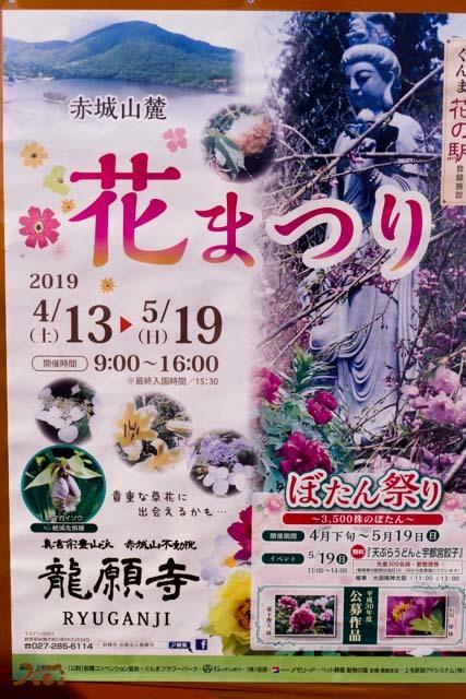 20190512龍願寺_ボタン02