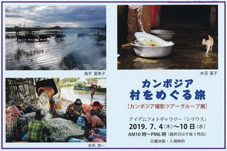 カンボジア 写真展 新宿